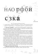 Шрифтовая графика — фото, картинка — 9