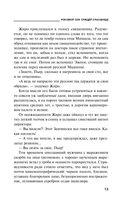 Роковой сон Спящей красавицы — фото, картинка — 11