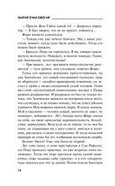 Роковой сон Спящей красавицы — фото, картинка — 12