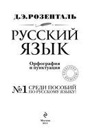 Русский язык. Орфография и пунктуация — фото, картинка — 1