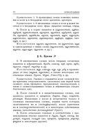 Русский язык. Орфография и пунктуация — фото, картинка — 12