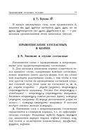 Русский язык. Орфография и пунктуация — фото, картинка — 13