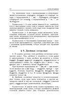 Русский язык. Орфография и пунктуация — фото, картинка — 14