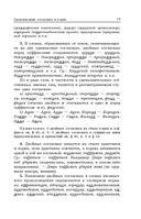 Русский язык. Орфография и пунктуация — фото, картинка — 15