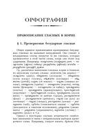 Русский язык. Орфография и пунктуация — фото, картинка — 6
