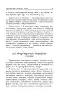 Русский язык. Орфография и пунктуация — фото, картинка — 7