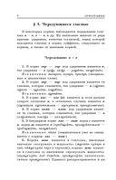 Русский язык. Орфография и пунктуация — фото, картинка — 8