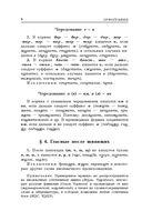 Русский язык. Орфография и пунктуация — фото, картинка — 10