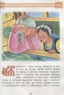 Большая книга русских сказок — фото, картинка — 2