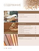 Работы по дереву. Самое полное и понятное пошаговое руководство для начинающих. Новейшая энциклопедия — фото, картинка — 5