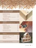 Работы по дереву. Самое полное и понятное пошаговое руководство для начинающих. Новейшая энциклопедия — фото, картинка — 6
