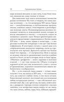 Средневековая Англия. Путеводитель путешественника во времени (м) — фото, картинка — 12