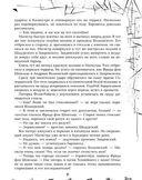 Зерцалия. Тетрагон — фото, картинка — 11