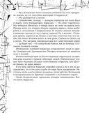 Зерцалия. Тетрагон — фото, картинка — 12