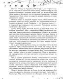 Зерцалия. Тетрагон — фото, картинка — 4