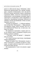 Интеллектуальный взрыв (м) — фото, картинка — 10
