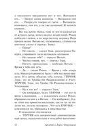 Сказка о Тройке (м) — фото, картинка — 12