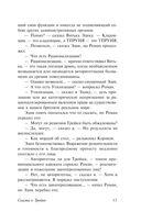 Сказка о Тройке (м) — фото, картинка — 13