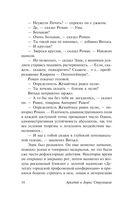 Сказка о Тройке (м) — фото, картинка — 14