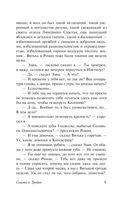 Сказка о Тройке (м) — фото, картинка — 9