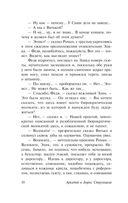 Сказка о Тройке (м) — фото, картинка — 10