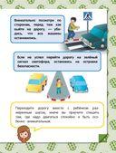 Правила безопасности на дороге — фото, картинка — 3