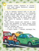 Правила безопасности на дороге — фото, картинка — 4