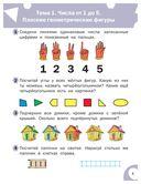 Развитие речи. Тетрадь для занятий с детьми 4-5 лет — фото, картинка — 3