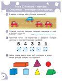 Развитие речи. Тетрадь для занятий с детьми 4-5 лет — фото, картинка — 4