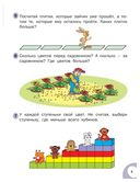 Развитие речи. Тетрадь для занятий с детьми 4-5 лет — фото, картинка — 5