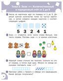 Развитие речи. Тетрадь для занятий с детьми 4-5 лет — фото, картинка — 6