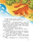 Сказки о животных — фото, картинка — 3
