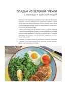 ЗОЖигательная кулинария. Anti-age-кухня — фото, картинка — 12