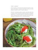 ЗОЖигательная кулинария. Anti-age-кухня — фото, картинка — 14