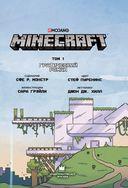 Minecraft. Том 1. Графический роман — фото, картинка — 3