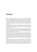 JavaFX 2.0. Разработка RIA-приложений — фото, картинка — 5