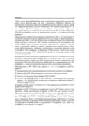 JavaFX 2.0. Разработка RIA-приложений — фото, картинка — 7