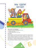 Букварь для малышей от 2-х лет — фото, картинка — 10