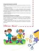 Букварь для малышей от 2-х лет — фото, картинка — 5
