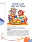 Букварь для малышей от 2-х лет — фото, картинка — 6