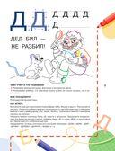 Букварь для малышей от 2-х лет — фото, картинка — 9