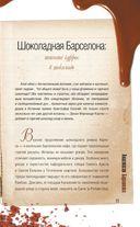 Шоколад. Вкусный путеводитель на все случаи жизни — фото, картинка — 11