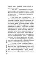 Гуров идет ва-банк — фото, картинка — 11
