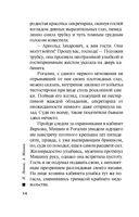 Гуров идет ва-банк — фото, картинка — 13