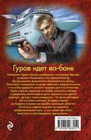 Гуров идет ва-банк — фото, картинка — 15