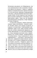Гуров идет ва-банк — фото, картинка — 5