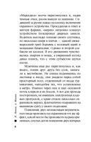 Гуров идет ва-банк — фото, картинка — 7