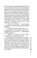 Гуров идет ва-банк — фото, картинка — 8