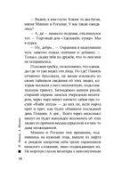 Гуров идет ва-банк — фото, картинка — 9