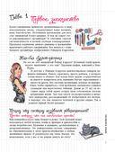 Мой блокнот. Как вести буллет-журнал — фото, картинка — 6
